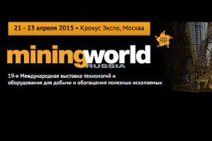 Выставка MiningWorld Russia 2015